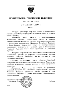 Decree of the Russian Government